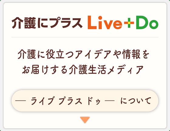 Live+doについて